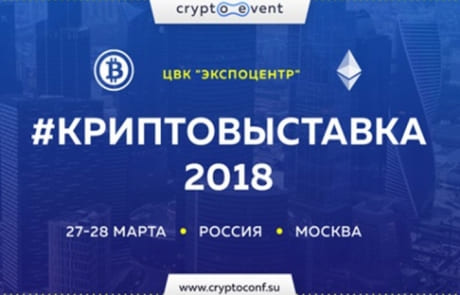 cryptoevent1-min
